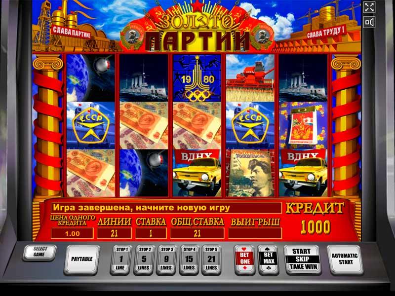 Игровые автоматы старт игровые автоматы на соколе