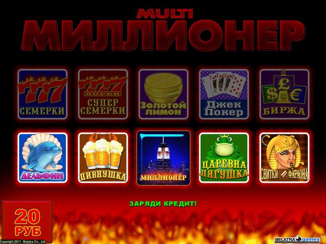 Игровые автоматы сматреть