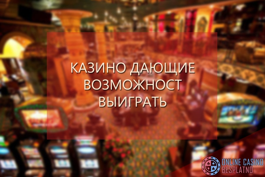 Бездепозитный бонус в казино на реальные деньги играть в казино на рубли