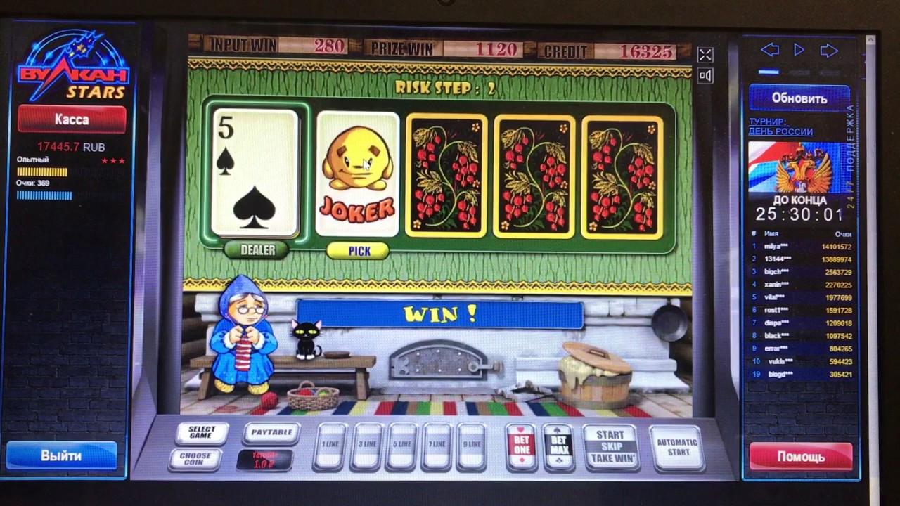 вулкан игровые автоматы c первоначальным депозитом