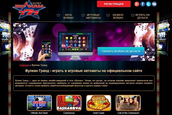 Как найти в реестре казино вулкан игра в карты паук одной масти играть бесплатно без регистрации