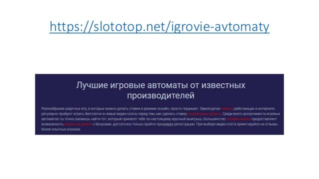 Онлайн казино игровые автоматы novomatic