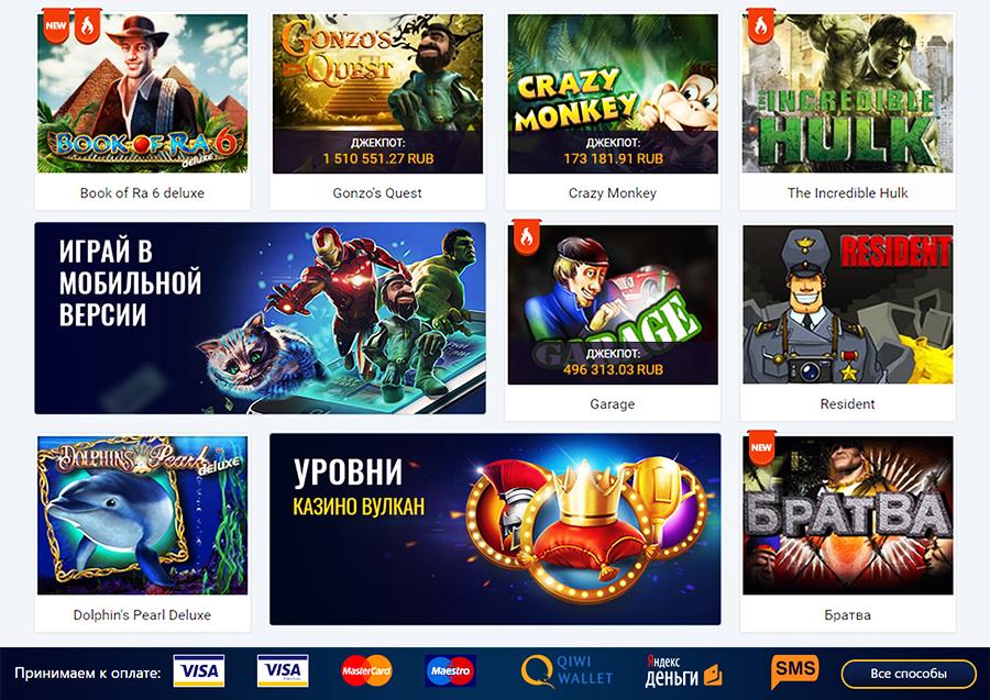 Играть в игровые автоматы вулкан бесплатно и без регистрации братва заработать деньги интернет казино