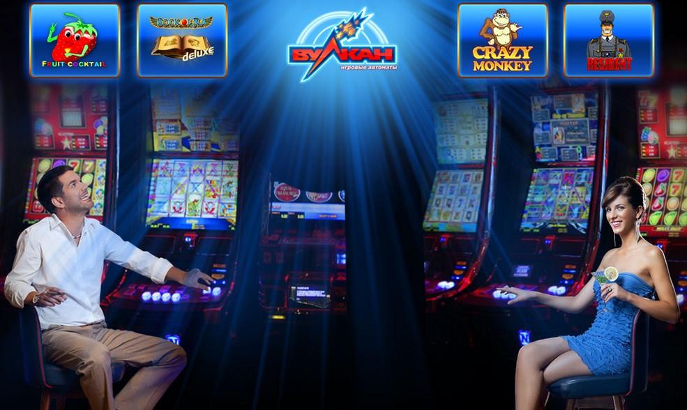 Vulcan online казино